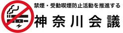 神奈川会議